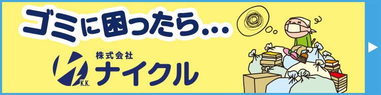 鎌倉市の廃棄物収集・家庭ごみ回収の株式会社ナイクル