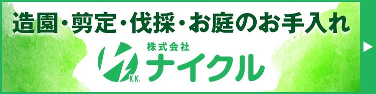 鎌倉の造園・剪定・伐採・お庭のお手入れ (株)ナイクル